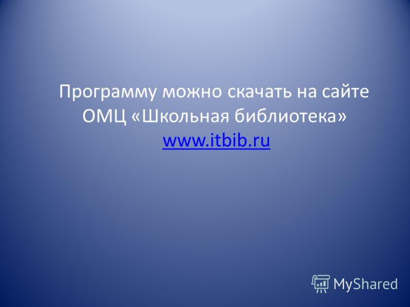 Программу можно скачать на сайте ОМЦ «Школьная библиотека» www.itbib.ru