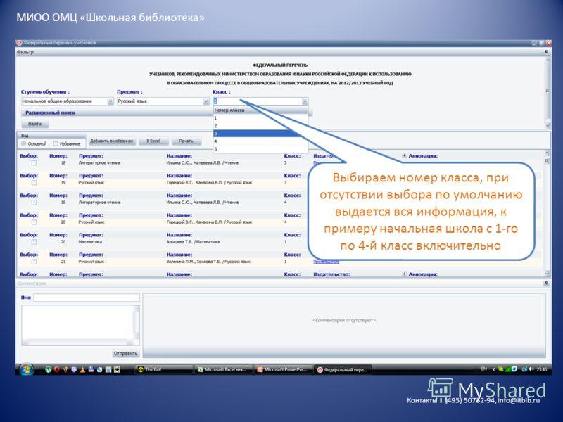 Контакты : (495) 50732-94, info@itbib.ru МИОО ОМЦ «Школьная библиотека» Выбираем номер класса, при отсутствии выбора по умолчанию выдается вся информация, к примеру начальная школа с 1-го по 4-й класс включительно