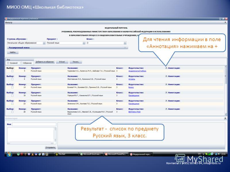Контакты : (495) 50732-94, info@itbib.ru МИОО ОМЦ «Школьная библиотека» Результат - список по предмету Русский язык, 3 класс. Для чтения информации в поле «Аннотация» нажимаем на +