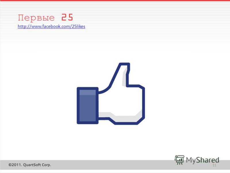 11 Первые 25 http://www.facebook.com/25likes