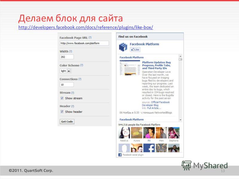 13 Делаем блок для сайта http://developers.facebook.com/docs/reference/plugins/like-box/ http://developers.facebook.com/docs/reference/plugins/like-box/