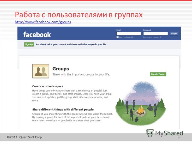 14 Работа с пользователями в группах http://www.facebook.com/groups