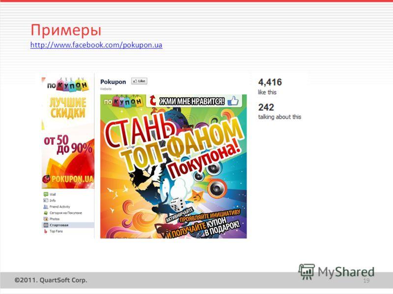19 Примеры http://www.facebook.com/pokupon.ua