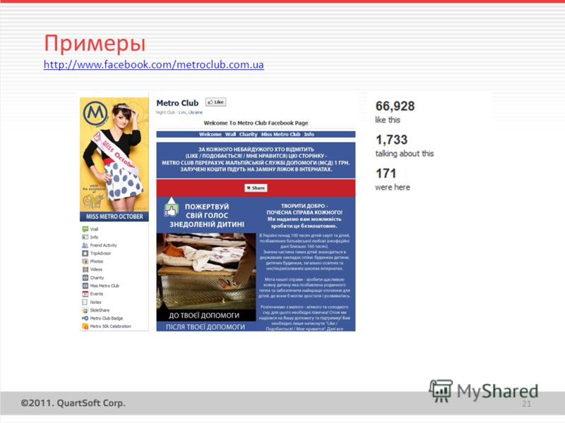 21 Примеры http://www.facebook.com/metroclub.com.ua