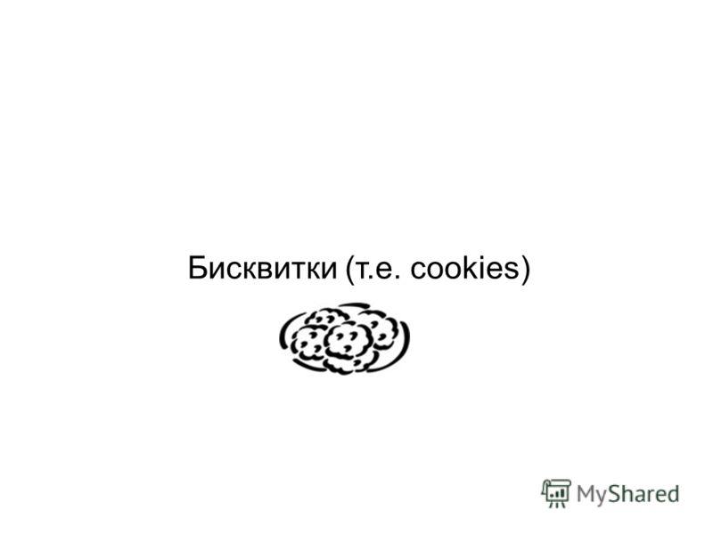 Бисквитки (т.е. cookies)