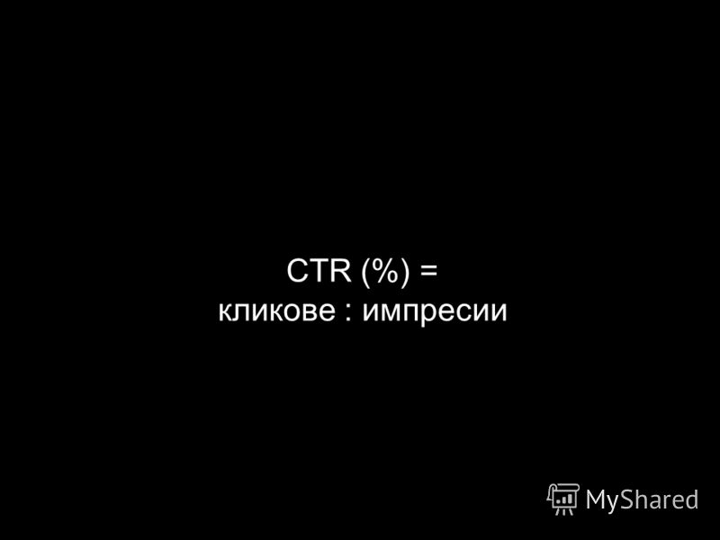 CTR (%) = кликове : импресии