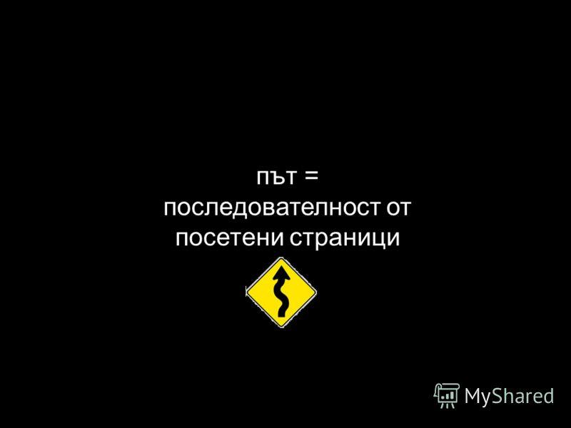 път = последователност от посетени страници