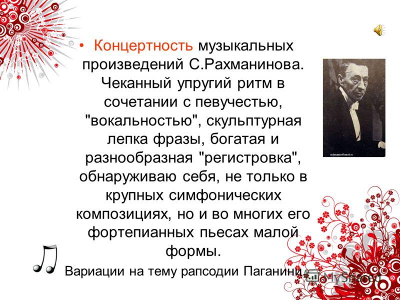 Концертность музыкальных произведений С.Рахманинова. Чеканный упругий ритм в сочетании с певучестью,