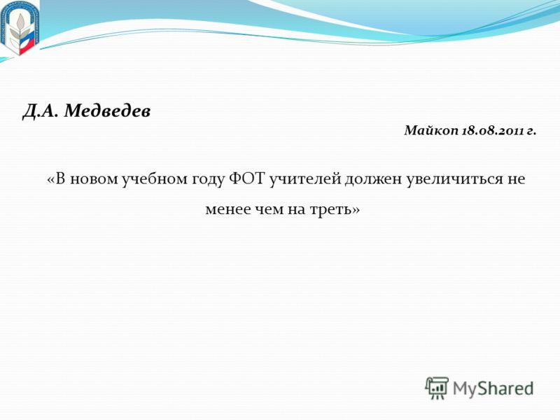 «В новом учебном году ФОТ учителей должен увеличиться не менее чем на треть» Д.А. Медведев Майкоп 18.08.2011 г.