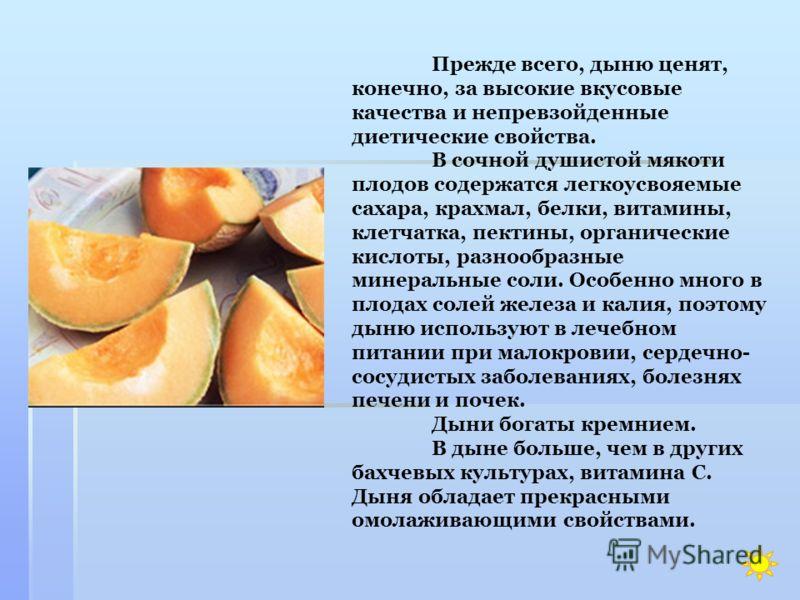 Считается, что родиной гранатового дерева является Персия. Гранат – один из самых древних плодов, известных человеку. Русское название граната произошло от латинского granatus, что буквально обозначает «зернистый». Под толстой кожурой граната – потря