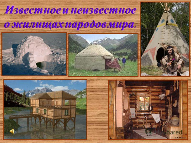 Известное и неизвестное о жилищах народов мира.