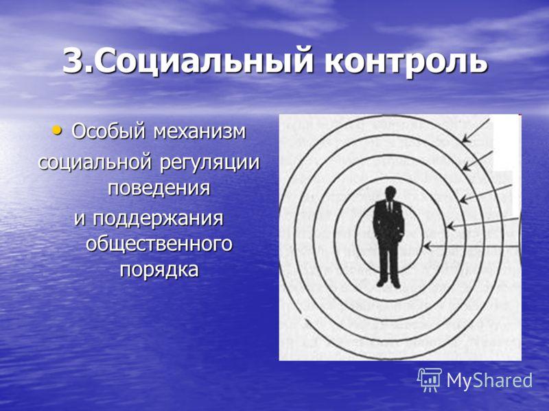 3.Социальный контроль Особый механизм Особый механизм социальной регуляции поведения и поддержания общественного порядка