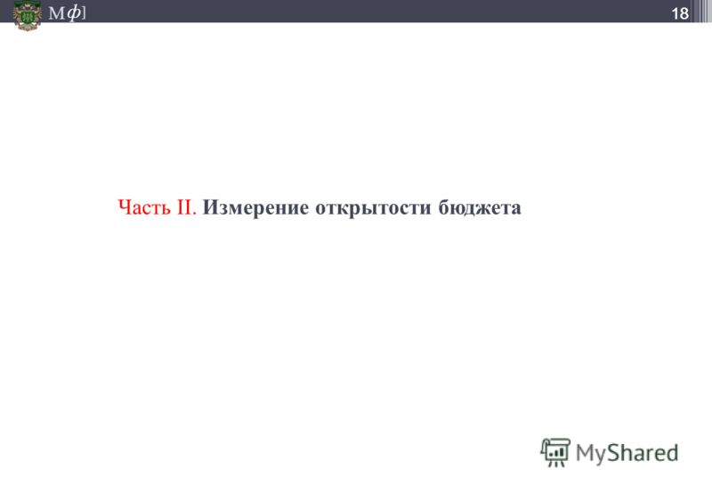 М ] ф М ] ф 18 Часть II. Измерение открытости бюджета