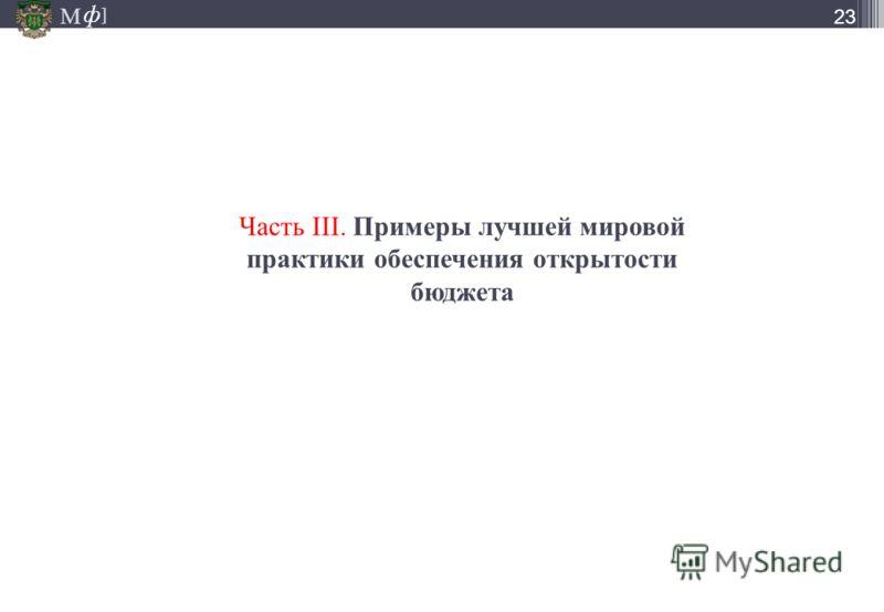 М ] ф М ] ф 23 Часть III. Примеры лучшей мировой практики обеспечения открытости бюджета