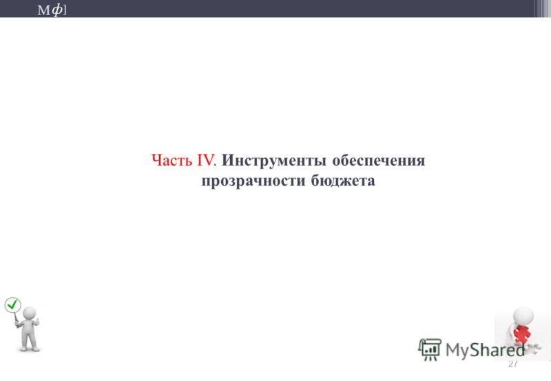 М ] ф М ] ф 27 Часть IV. Инструменты обеспечения прозрачности бюджета