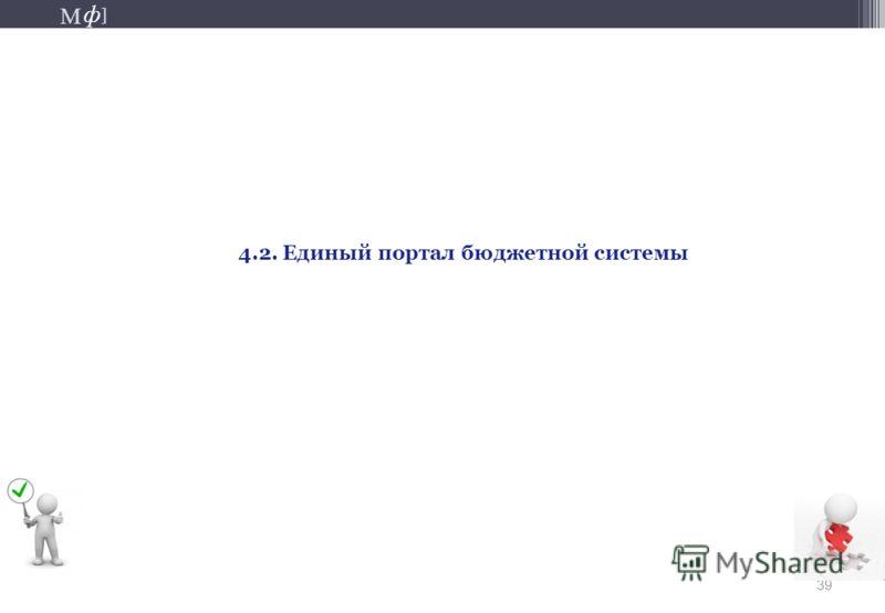 М ] ф М ] ф 39 4.2. Единый портал бюджетной системы