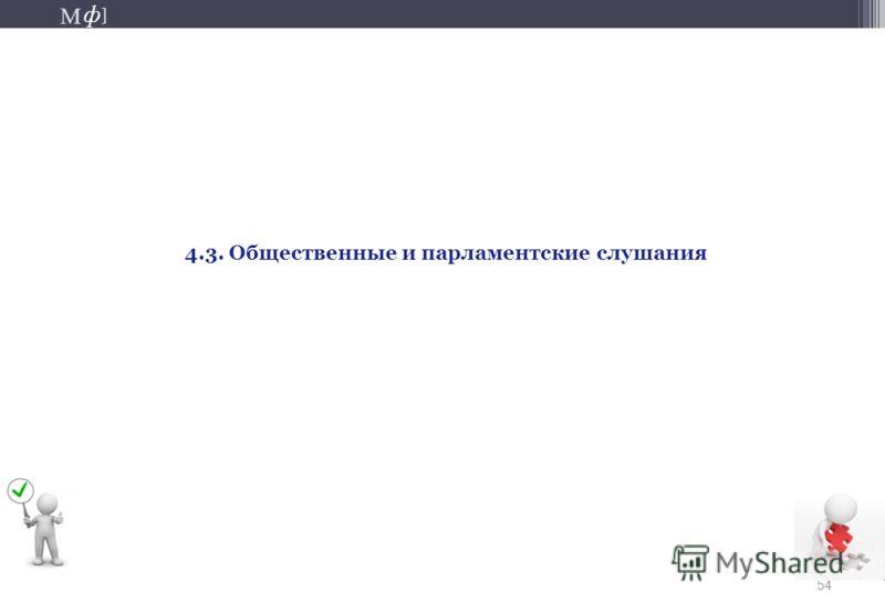 М ] ф М ] ф 54 4.3. Общественные и парламентские слушания