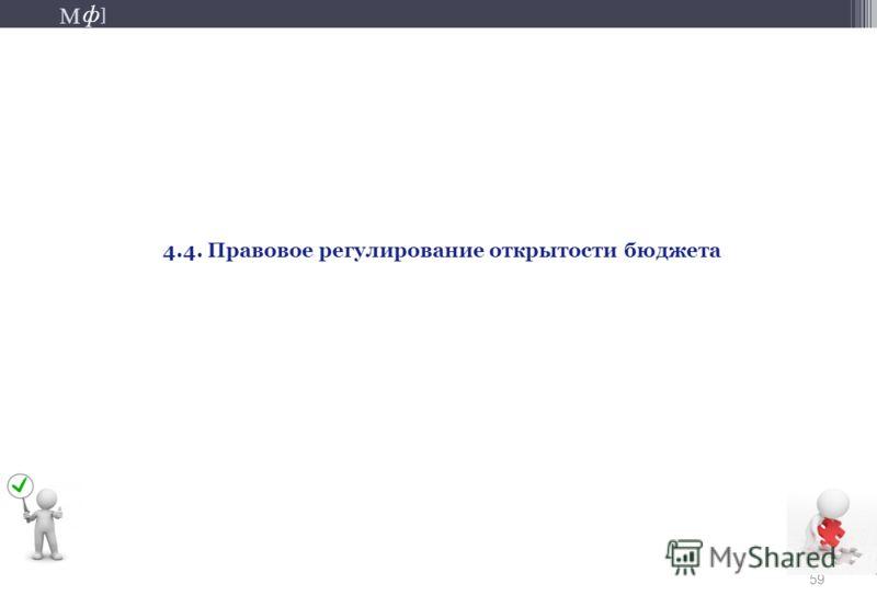 М ] ф М ] ф 59 4.4. Правовое регулирование открытости бюджета