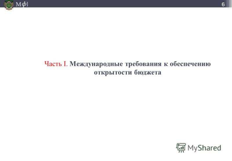 М ] ф М ] ф 6 Часть I. Международные требования к обеспечению открытости бюджета