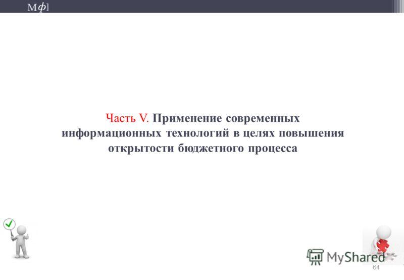 М ] ф М ] ф 64 Часть V. Применение современных информационных технологий в целях повышения открытости бюджетного процесса