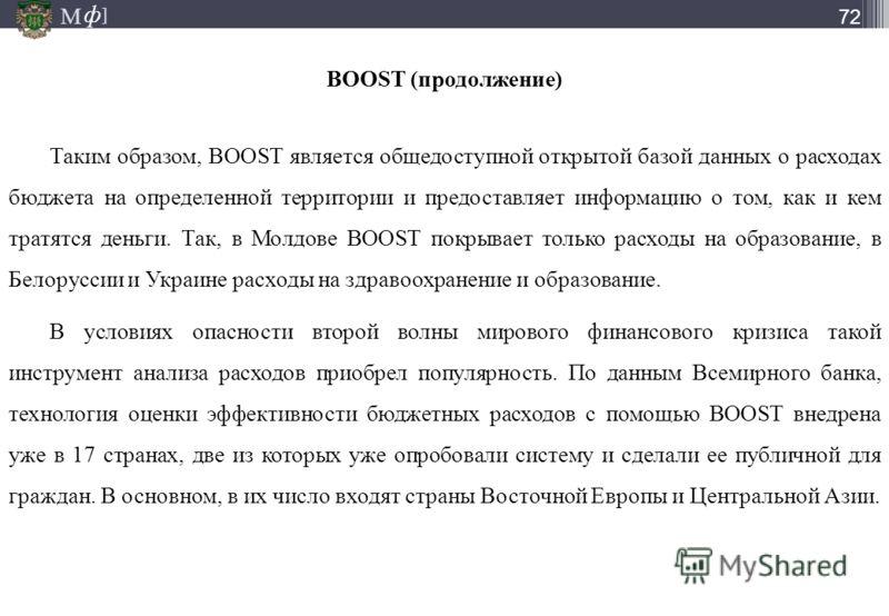 М ] ф М ] ф 72 Таким образом, BOOST является общедоступной открытой базой данных о расходах бюджета на определенной территории и предоставляет информацию о том, как и кем тратятся деньги. Так, в Молдове BOOST покрывает только расходы на образование,