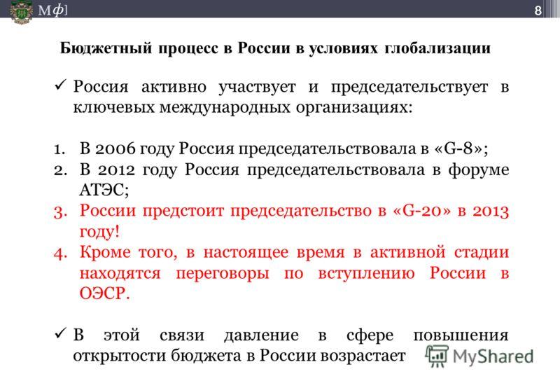 М ] ф М ] ф 88 Россия активно участвует и председательствует в ключевых международных организациях: 1.В 2006 году Россия председательствовала в «G-8»; 2.В 2012 году Россия председательствовала в форуме АТЭС; 3.России предстоит председательство в «G-2