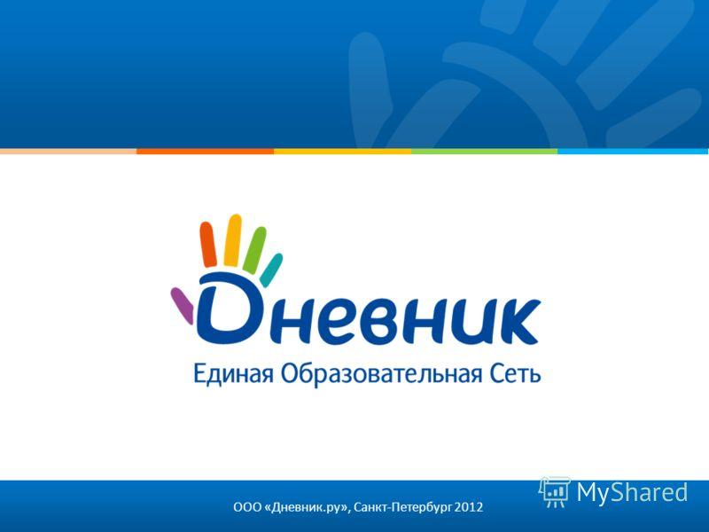 ООО «Дневник.ру», Санкт-Петербург 2012