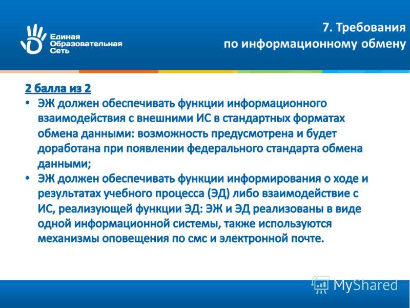 7. Требования по информационному обмену