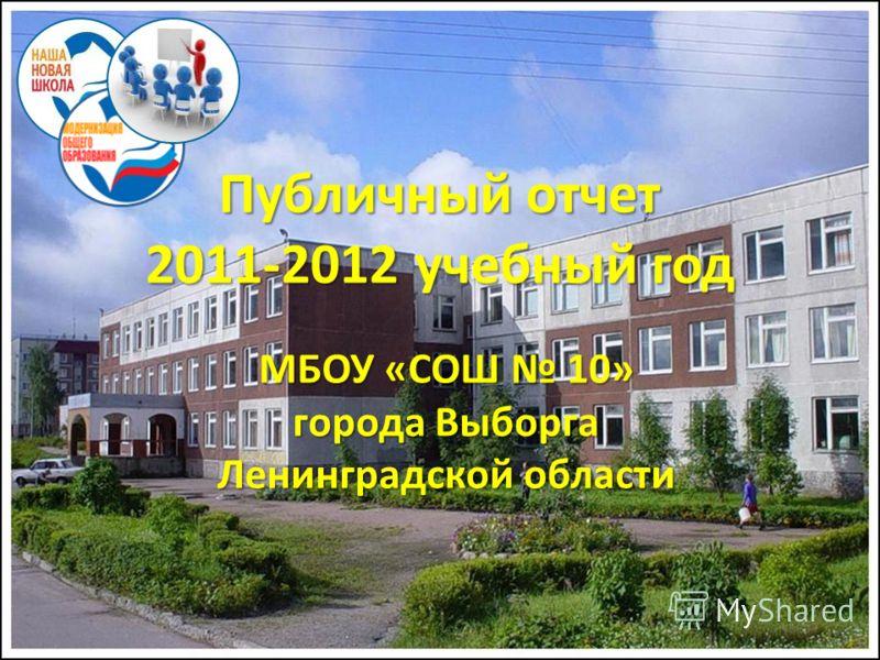 Публичный отчет 2011-2012 учебный год МБОУ «СОШ 10» города Выборга Ленинградской области