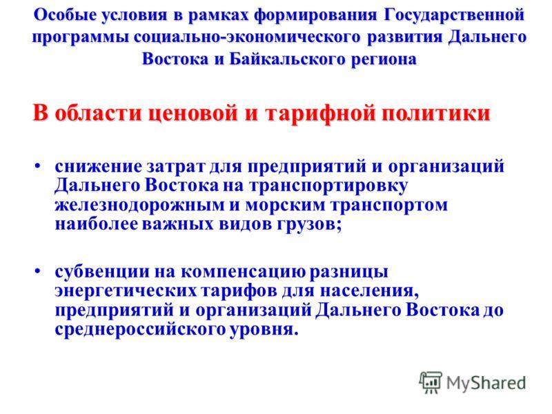 Особые условия в рамках формирования Государственной программы социально-экономического развития Дальнего Востока и Байкальского региона снижение затрат для предприятий и организаций Дальнего Востока на транспортировку железнодорожным и морским транс