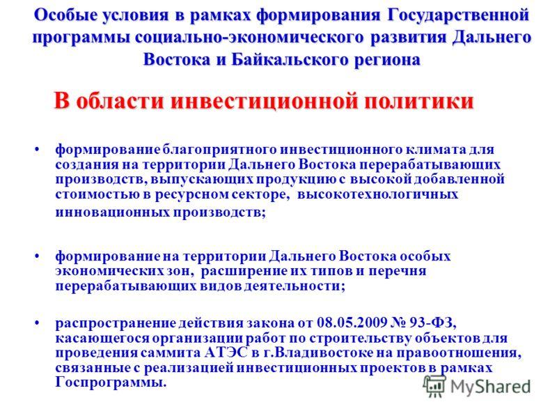 Особые условия в рамках формирования Государственной программы социально-экономического развития Дальнего Востока и Байкальского региона формирование благоприятного инвестиционного климата для создания на территории Дальнего Востока перерабатывающих