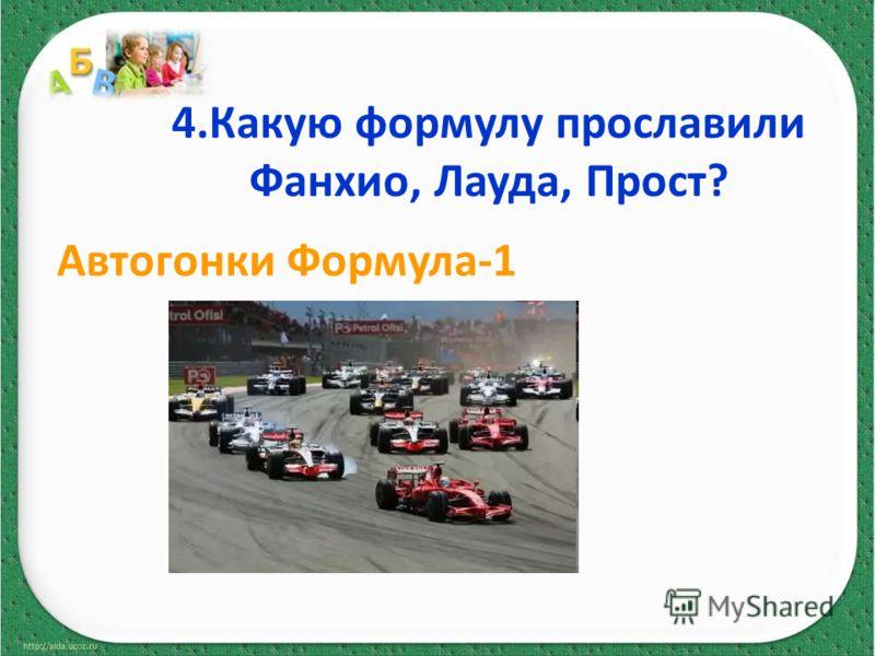 4.Какую формулу прославили Фанхио, Лауда, Прост? Автогонки Формула-1