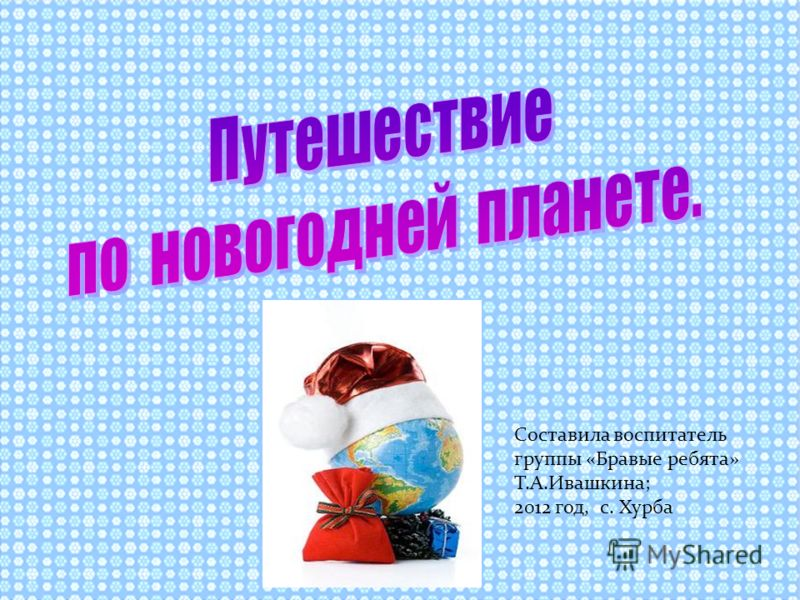 Составила воспитатель группы «Бравые ребята» Т.А.Ивашкина; 2012 год, с. Хурба