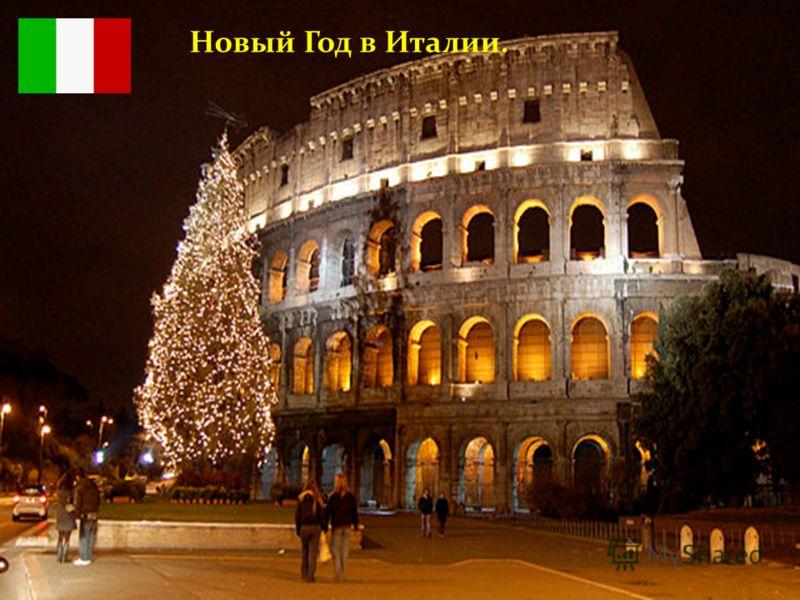 Новый Год в Италии.