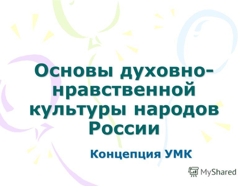 Основы духовно- нравственной культуры народов России Концепция УМК