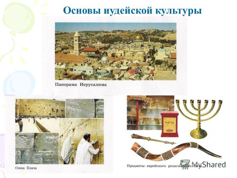 Основы иудейской культуры