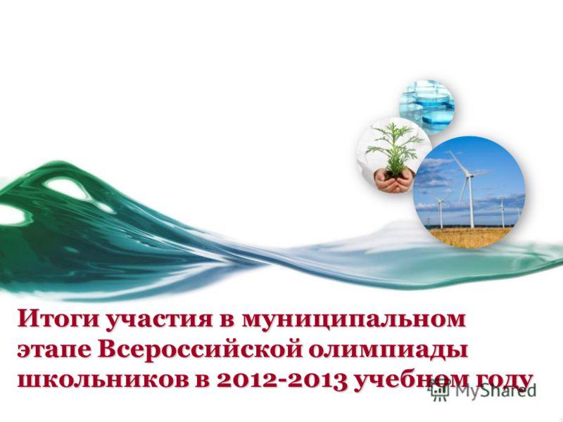 Итоги участия в муниципальном этапе Всероссийской олимпиады школьников в 2012-2013 учебном году