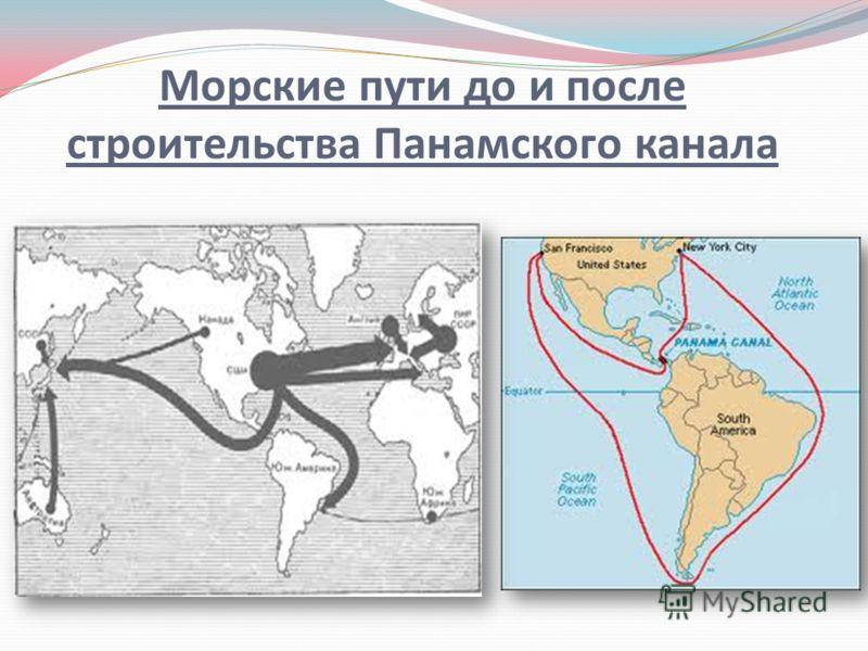Морские пути до и после строительства Панамского канала