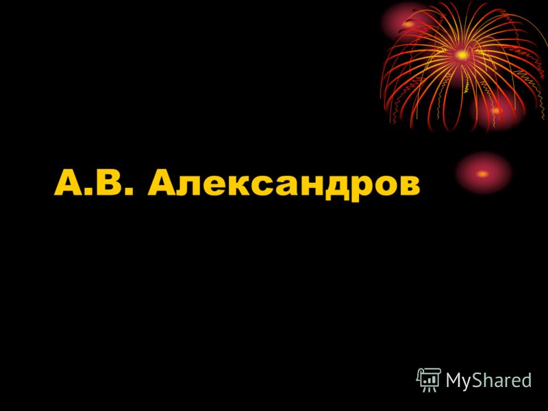 А.В. Александров