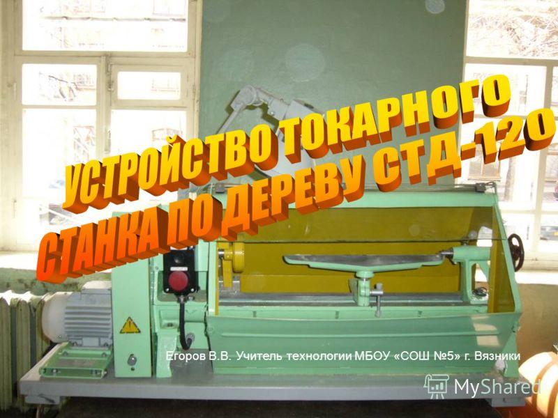 Егоров В.В. Учитель технологии МБОУ «СОШ 5» г. Вязники