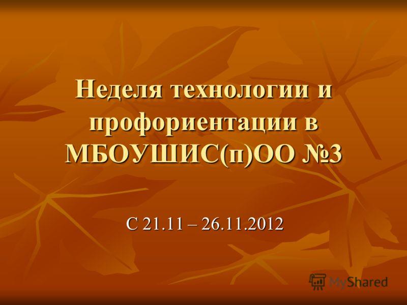 Неделя технологии и профориентации в МБОУШИС(п)ОО 3 С 21.11 – 26.11.2012
