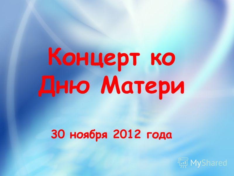 Концерт ко Дню Матери 30 ноября 2012 года