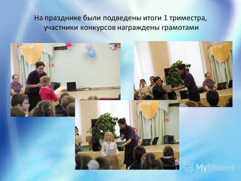 На празднике были подведены итоги 1 триместра, участники конкурсов награждены грамотами