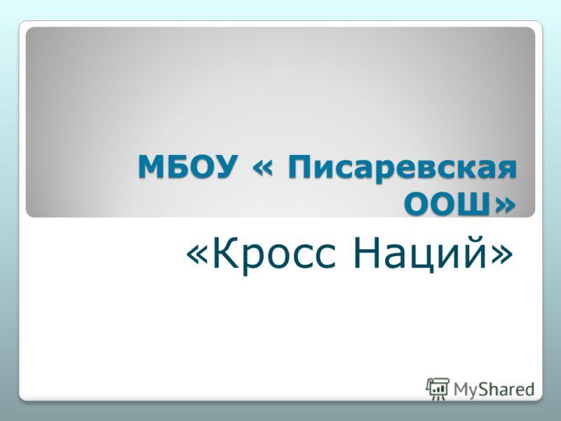МБОУ « Писаревская ООШ» «Кросс Наций»