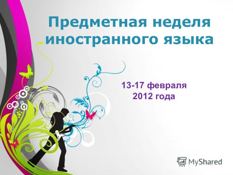 Free Powerpoint TemplatesPage 1Free Powerpoint Templates Предметная неделя иностранного языка 13-17 февраля 2012 года