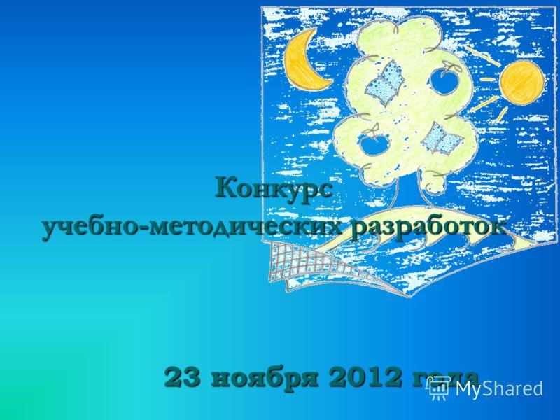 Конкурс учебно-методических разработок 23 ноября 2012 года