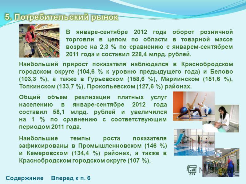 В январе-сентябре 2012 года оборот розничной торговли в целом по области в товарной массе возрос на 2,3 % по сравнению с январем-сентябрем 2011 года и составил 228,4 млрд. рублей. СодержаниеВперед к п. 6 Общий объем реализации платных услуг населению