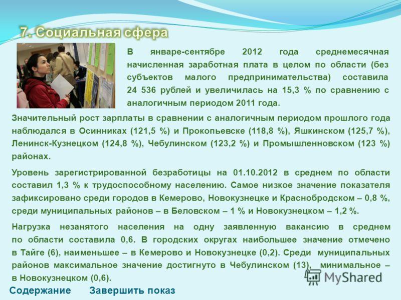 Значительный рост зарплаты в сравнении с аналогичным периодом прошлого года наблюдался в Осинниках (121,5 %) и Прокопьевске (118,8 %), Яшкинском (125,7 %), Ленинск-Кузнецком (124,8 %), Чебулинском (123,2 %) и Промышленновском (123 %) районах. Уровень
