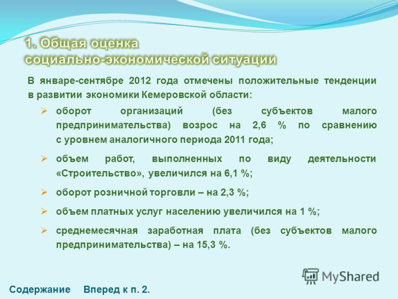 В январе-сентябре 2012 года отмечены положительные тенденции в развитии экономики Кемеровской области: СодержаниеВперед к п. 2. оборот организаций (без субъектов малого предпринимательства) возрос на 2,6 % по сравнению с уровнем аналогичного периода