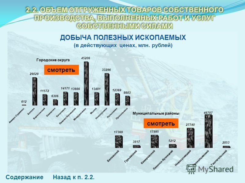 ДОБЫЧА ПОЛЕЗНЫХ ИСКОПАЕМЫХ (в действующих ценах, млн. рублей) СодержаниеНазад к п. 2.2. смотреть